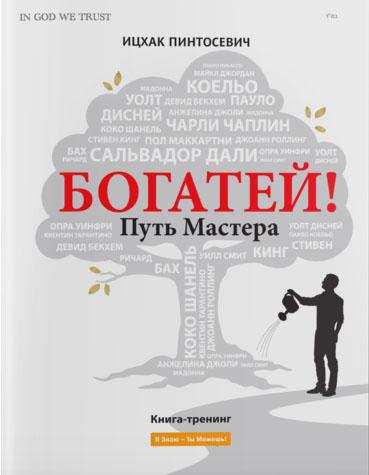 Купить Богатей! Путь мастера, Ицхак Пинтосевич, 978-617-7453-05-4