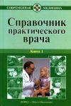 Книга Справочник практического врача. В 2 книгах. Книга 1