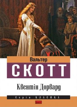 Купить Квентін Дорвард, Вальтер Скотт, 978-6-17727-926-5