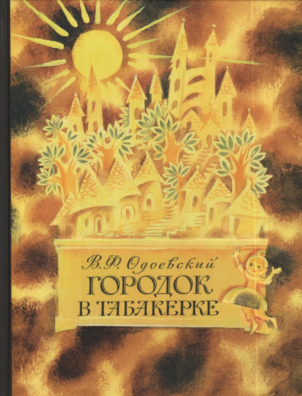 Купить Городок в табакерке, Владимир Одоевский, 978-5-91045-968-1