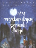 Книга О чём разговаривают зверюшки ночью