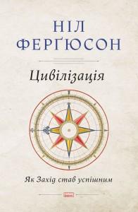 Книга Цивілізація