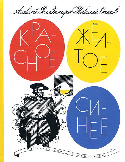 Купить Красное, желтое, синее, Алексей Владимиров, 978-5-91045-979-7