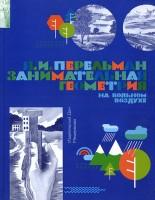 Книга Занимательная геометрия на вольном воздухе. Часть 1