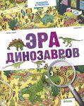 Книга Эра динозавров