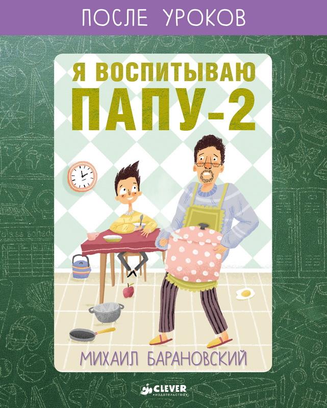 Купить Я воспитываю папу-2, Михаил Барановский, 978-5-906899-13-2