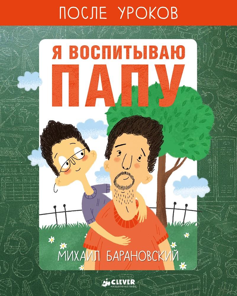 Купить Я воспитываю папу, Михаил Барановский, 978-5-906899-10-1