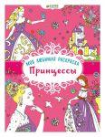 Книга Моя любимая раскраска. Принцессы