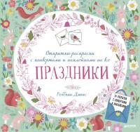 Книга Открытки-раскраски с конвертами и наклейками на все праздники