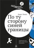 Книга По ту сторону синей границы
