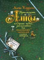 Книга Приключения Алисы в Стране чудес. (Рис. Базановой Е.)