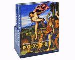 Книга Великие художники итальянского Возрождения (в 2-х тт. в футляре)