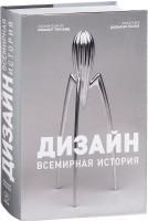 Книга Дизайн. Всемирная история