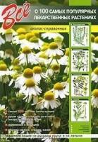 Книга Все о 100 самых популярных лекарственных растениях