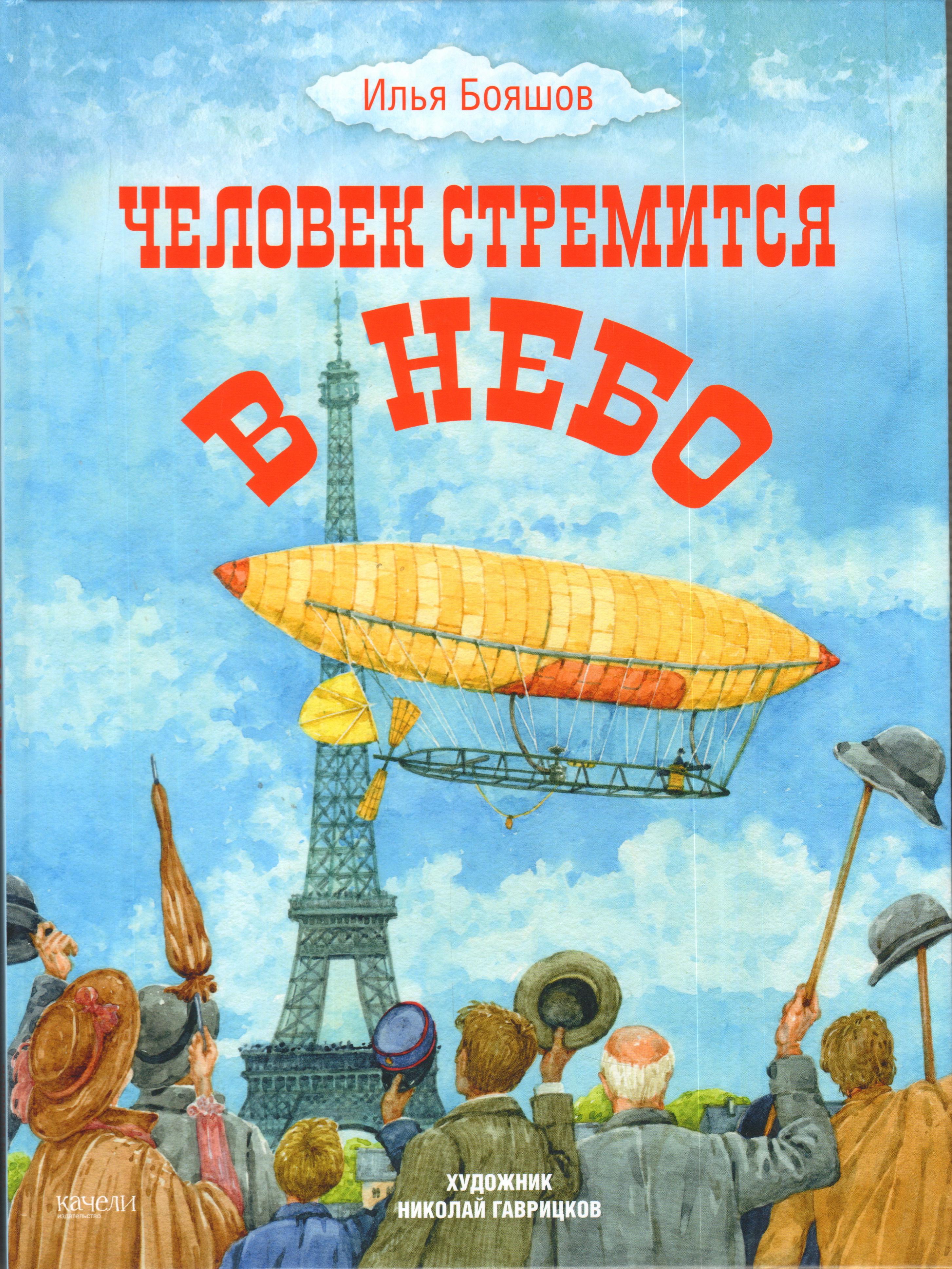 Купить Человек стремится в небо, Илья Бояшов, 978-5-9908303-3-2