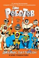 Книга Дом роботов