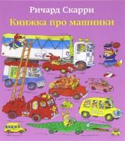 Книга Книжка про машинки