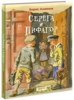Книга Серега и Пифагор