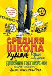 Книга Средняя школа. Худшие годы моей жизни