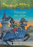 Книга Волшебный дом на дереве. Рыцарь на заре