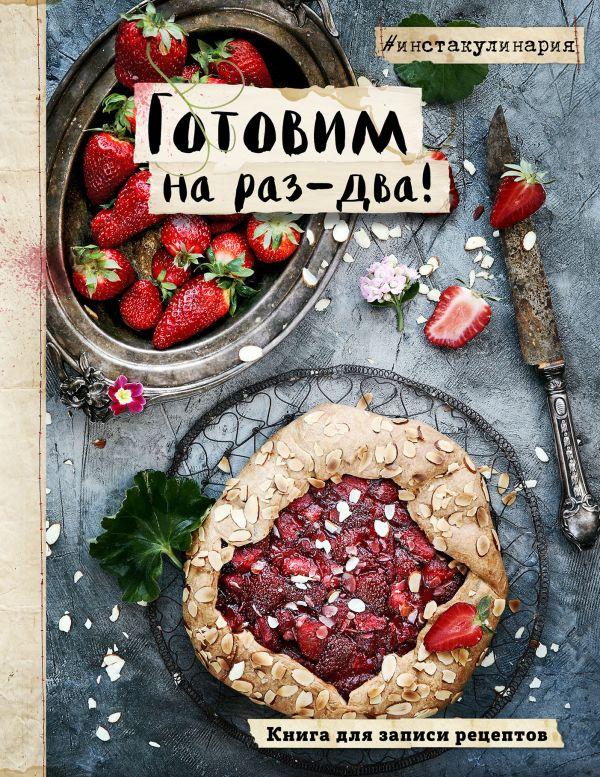 Купить Готовим на раз-два! Книга для записи рецептов, Анастасия Понедельник, 978-5-699-94731-7