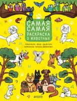 Книга Самая-самая раскраска о животных