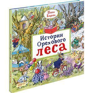 Купить Истории Орехового леса, Пегги Бартон, 978-5-9908-304-8-6
