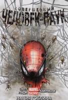 Книга Совершенный Человек-паук. Том 6. Нация Гоблина