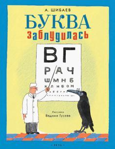 Купить Буква заблудилась, Александр Шибаев, 978-5-9268-2481-7