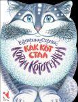 Книга Как Кот стал Котом Котофеичем