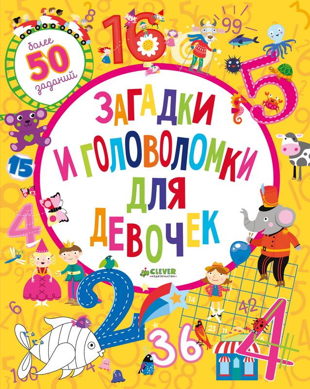 Купить Загадки и головоломки для девочек, Бекки Уилсон, 978-5-906929-03-7