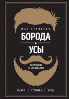 Книга Борода и усы. Инструкция по применению