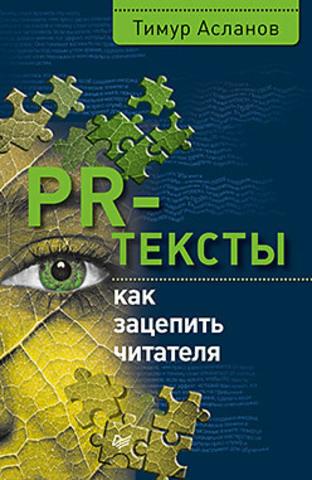 Купить PR-тексты. Как зацепить читателя, Тимур Асланов, 978-5-496-02559-1