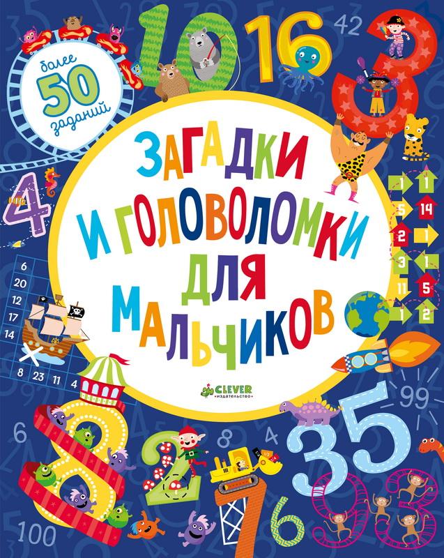 Купить Загадки и головоломки для мальчиков, Бекки Уилсон, 978-5-906929-04-4