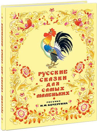 Купить Русские сказки для самых маленьких, Максим Горький, 978-5-4335-0443-1