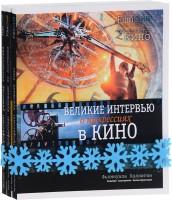 Книга Великие интервью о профессиях в кино (комплект из 3 книг)