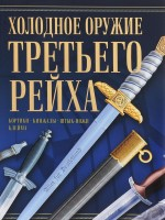 Книга Холодное оружие Третьего Рейха