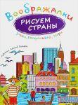 Книга Рисуем страны