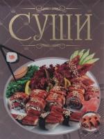 Книга Суши. Иллюстрированная энциклопедия