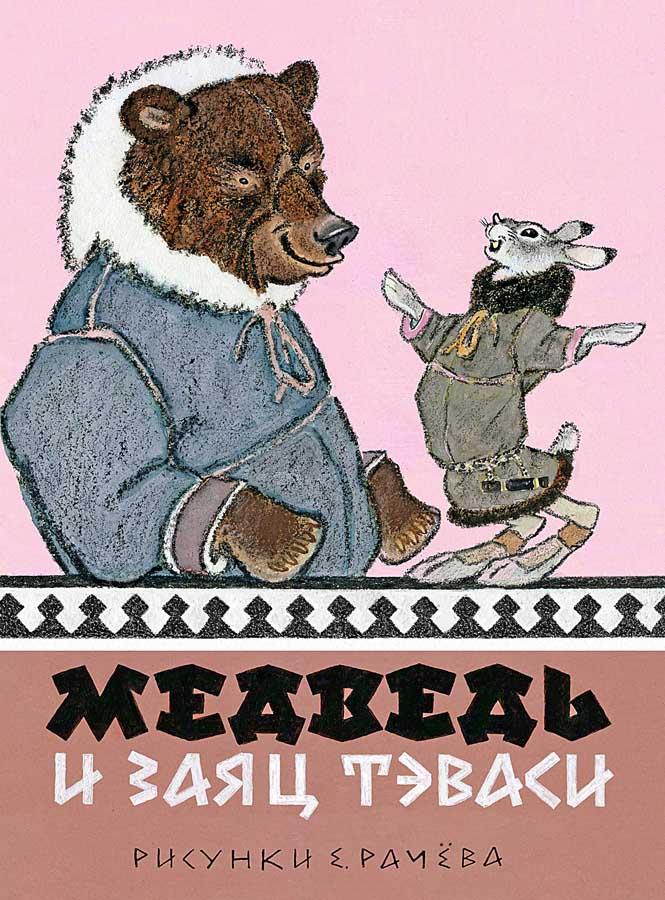 Купить Медведь и заяц Тэваси. Ненецкие сказки, Л. Грибовая, 978-5-9268-2418-3