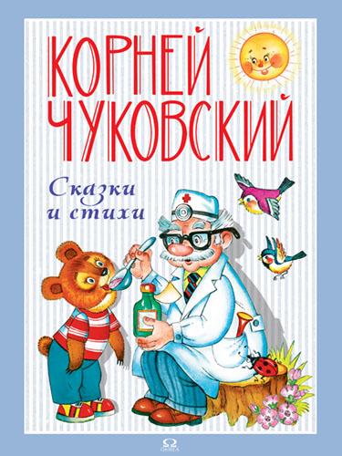 Купить Сказки и стихи, Корней Чуковский, 978-5-465-03288-9