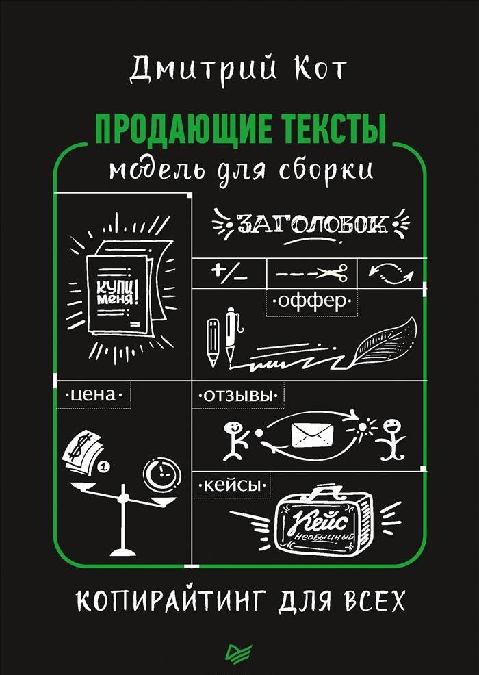 Купить Продающие тексты. Модель для сборки. Копирайтинг для всех, Дмитрий Кот, 978-5-906417-27-5