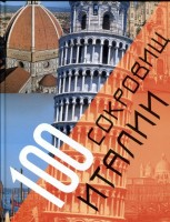 Книга 100 сокровищ Италии. История, культура и природа Апеннинского полуострова