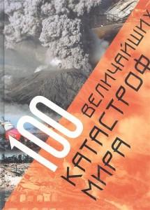Книга 100 величайших катастроф мира