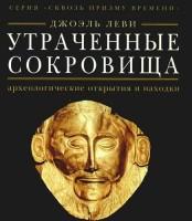 Книга Утраченные сокровища. Археологические открытия и находки