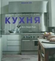 Книга Кухня. Дизайн современного дома