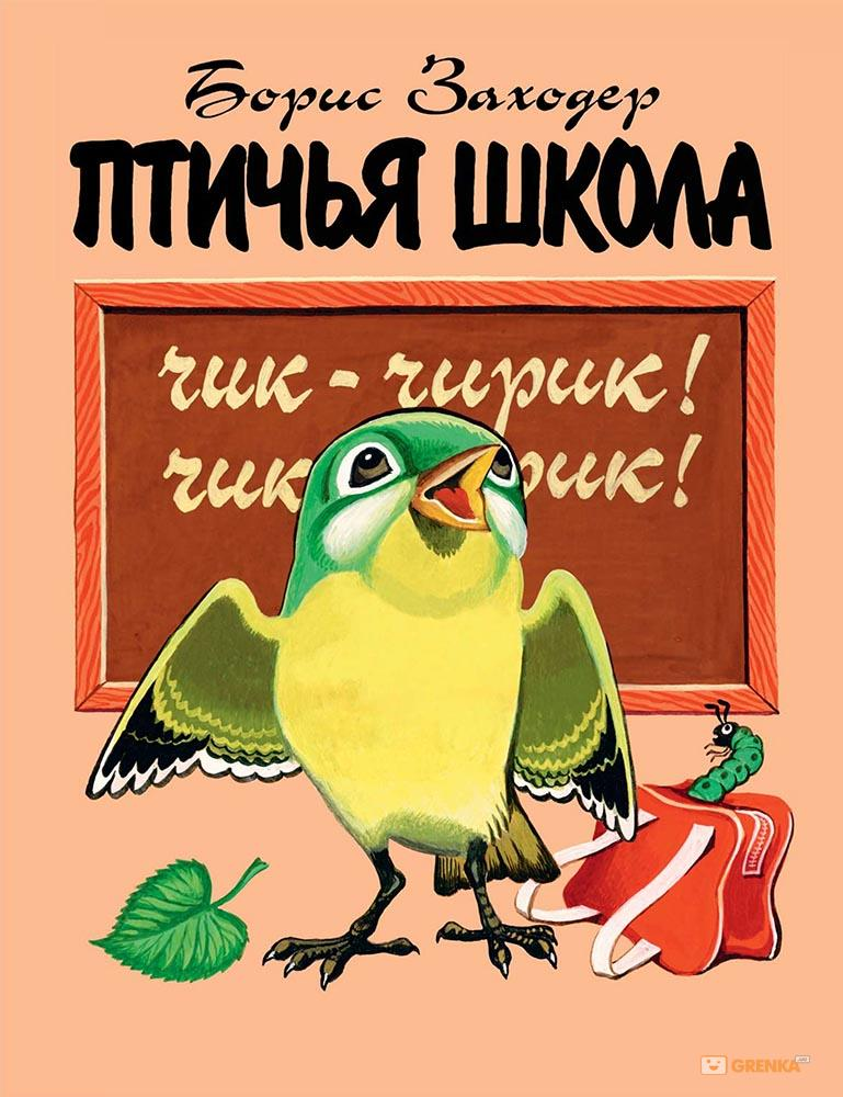 Купить Птичья школа, Борис Заходер, 978-5-91921-489-2
