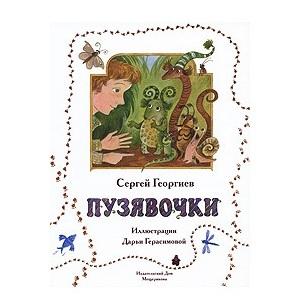 Купить Пузявочки, Сергей Георгиев, 978-5-91045-170-8