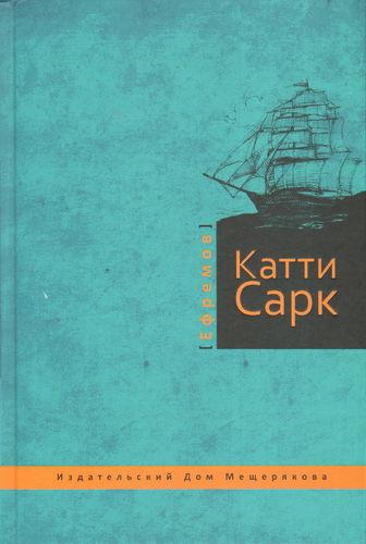 Купить Катти Сарк, Иван Ефремов, 978-5-91045-999-5