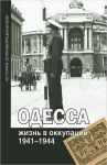 Книга Одесса. Жизнь в оккупации. 1941-1944